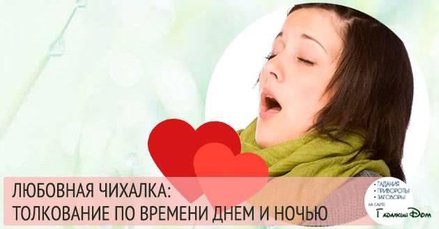 Гадание чихалка на любовь для женщин. правдивая чихалка по времени. чихалка для девушек по дням недели