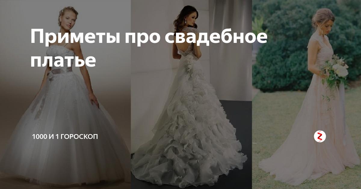 Свадебное платье в приметах — покупка, продажа, фасон, цвет