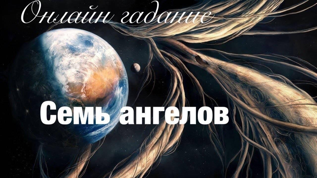 Гадание семь звезд