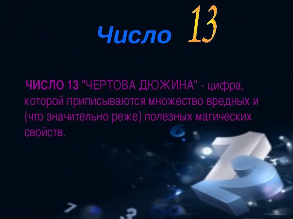 Значение числа 13 в нумерологии и православии