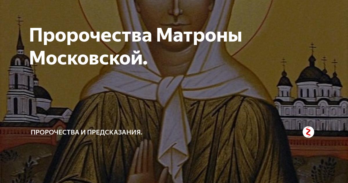 Предсказания матроны московской: пророчество о россии | potu-storony.ru