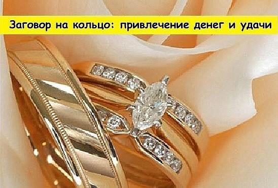 Заговор на кольцо на удачу, деньги, богатство, любовь: обряд дома