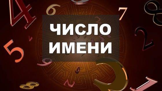 Число 29 в нумерологии, значение цифры 29, карма и жизненный путь