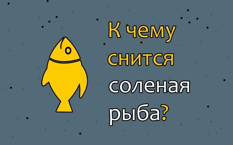 Видеть как ловят большую рыбу