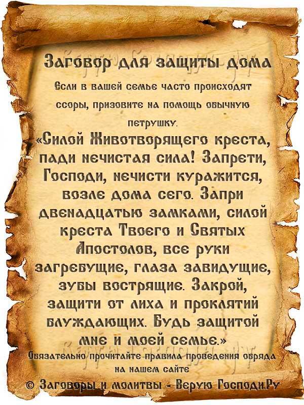 Правила чтения заговоров на болезнь и причинение зла врагу