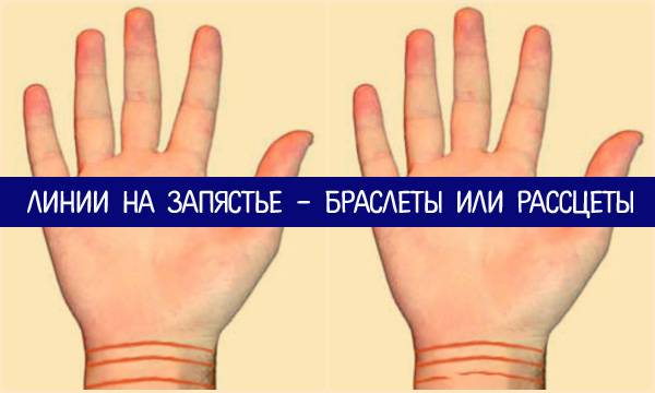Значение линий и браслеты на запястье по хиромантии