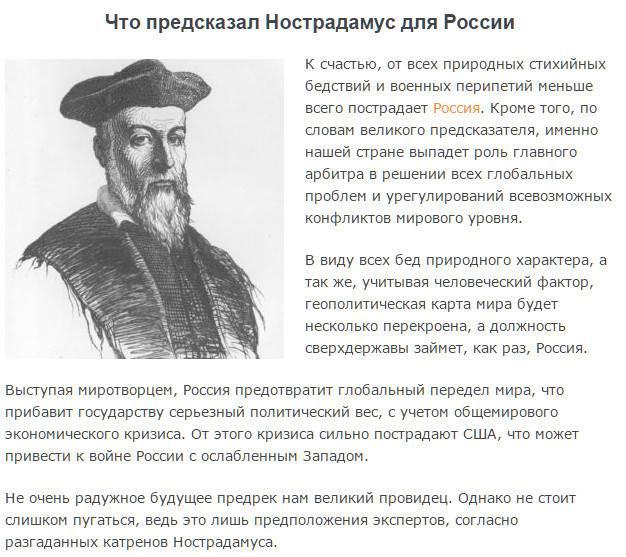 Предсказания нострадамуса на 2019 год для россии дословно