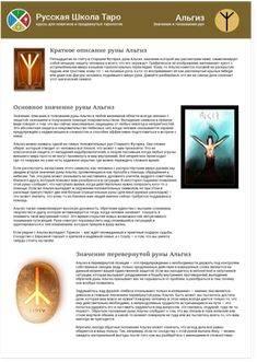 Руна Альгиз — значение и толкование символа