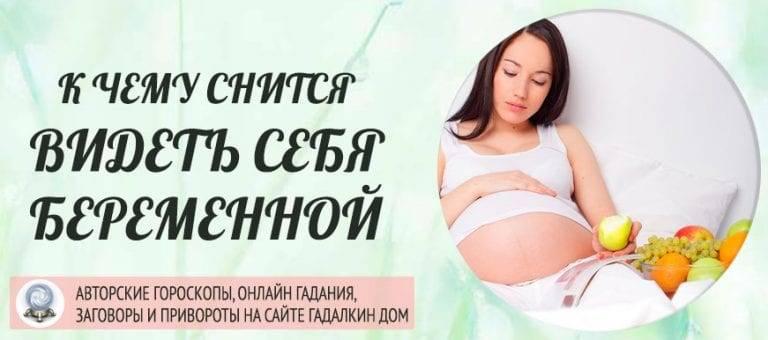 Подруга беременна на ранних сроках