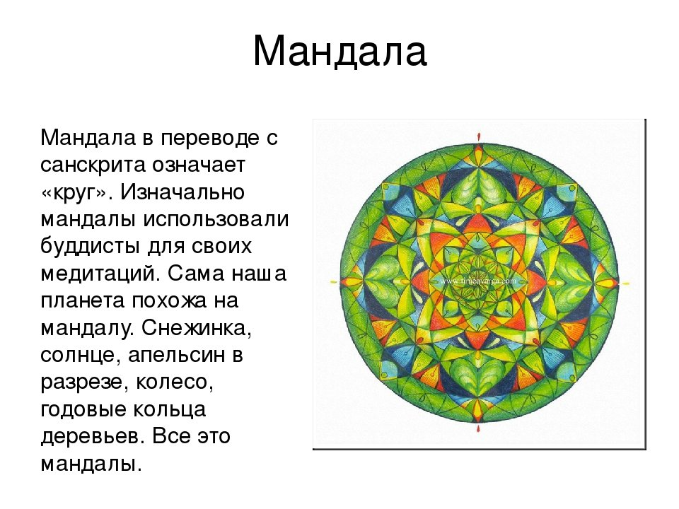 Значение мандалы: фигуры, линии, цвета мандалы