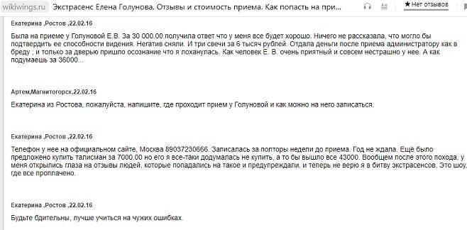 Надежда шевченко — отзывы о приеме у участницы битвы экстрасенсов