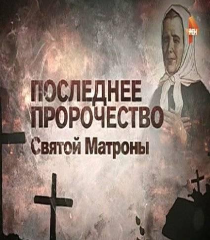 Предсказания матроны московской о россии