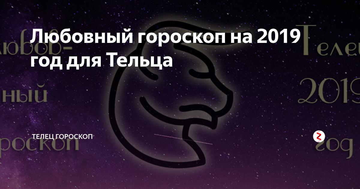Любовный гороскоп на2011 год