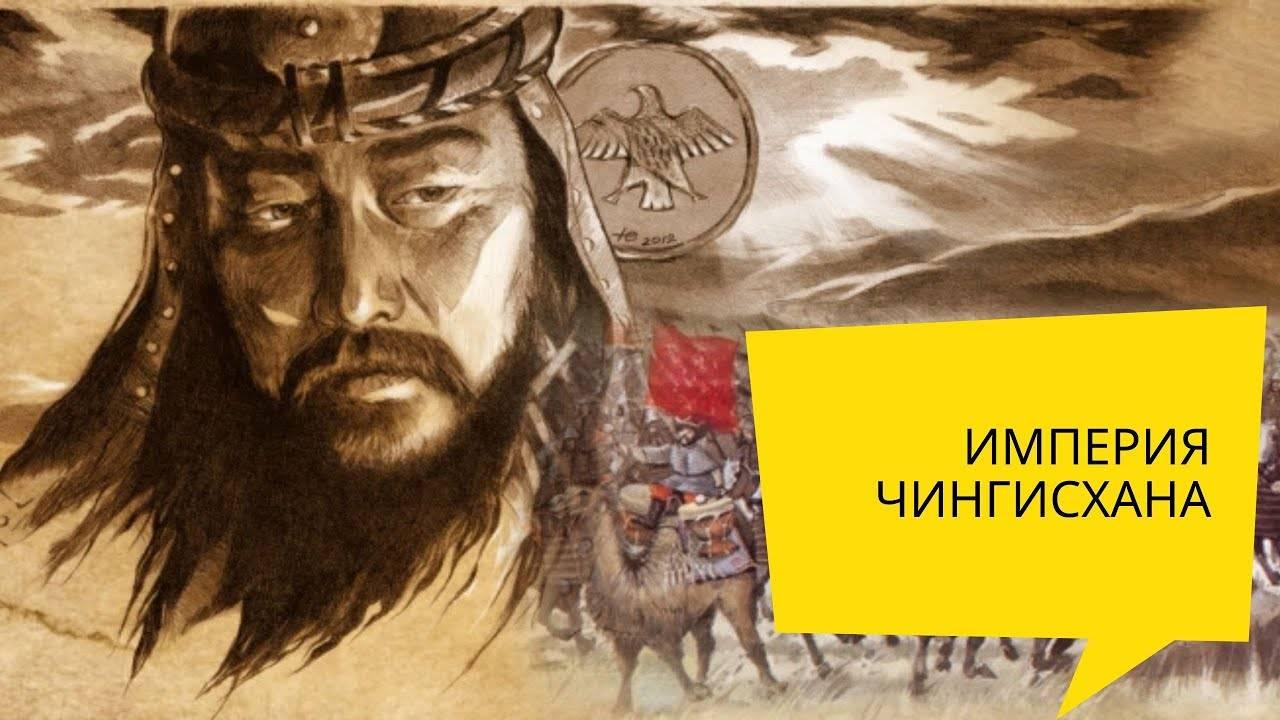 Чингисхан - биография, фото, завоевания, потомки, роль в истории - 24сми