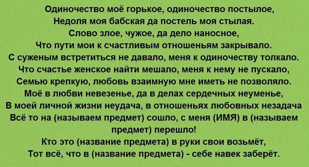 Как снять с себя порчу на одиночество самостоятельно | labmagic.ru