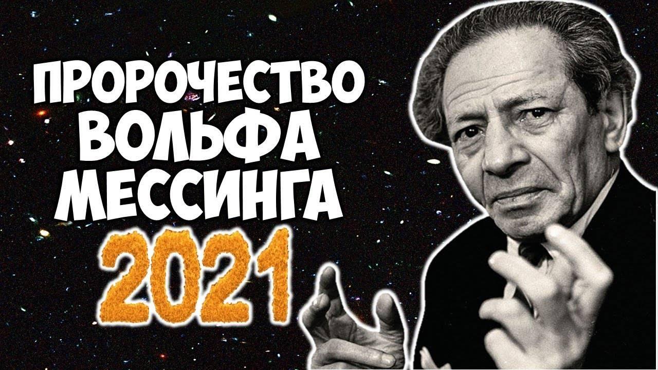 Вольф мессинг: предсказания о россии