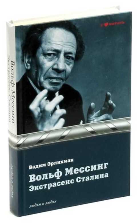 Вольф мессинг: биография, мифы, правда, предсказания, преступления - 24сми