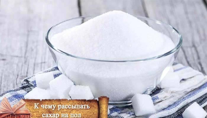 Что по приметам означает рассыпанный сахар