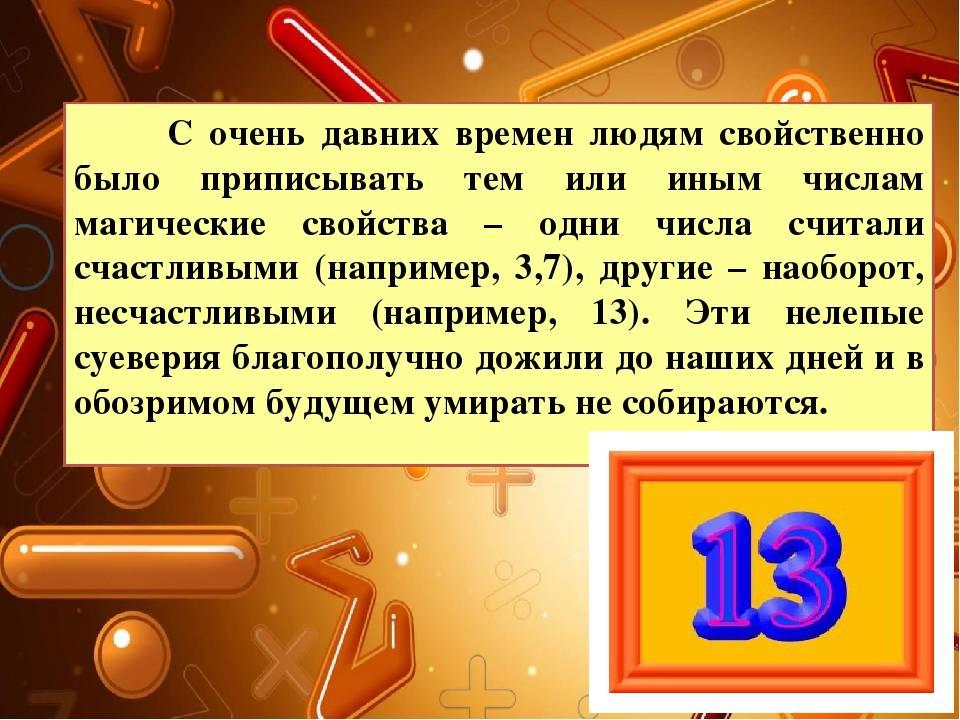 Число 13 — значение в нумерологии