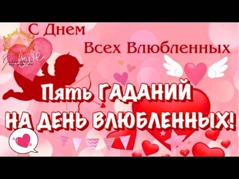 Магия дня святого валентина: старинные обряды, любовные гадания и народные приметы
