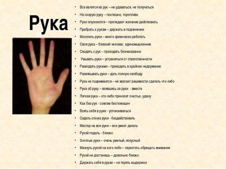 Чешется правая рука: приметы и суеверия