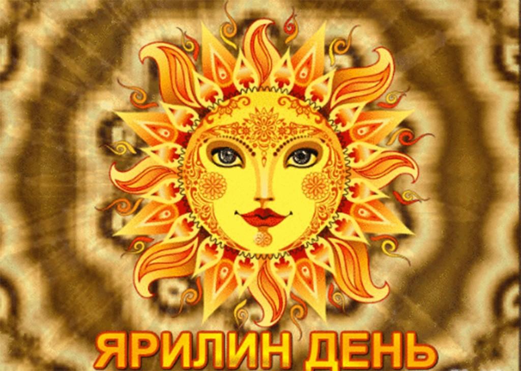 23 апреля - праздник у славян. ярилин день - истории земли