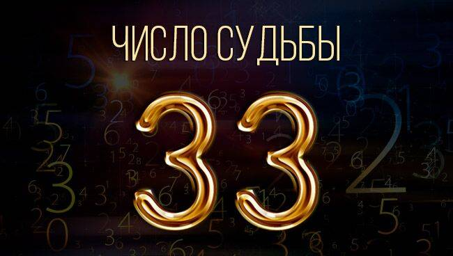 Число судьбы 9: женщина и мужчина в нумерологии