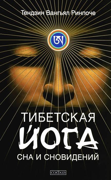 Секретная тибетская йога - 105 фото и видео дыханий и движений особой практики