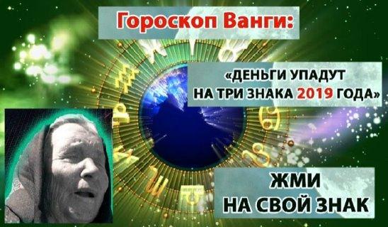 Ванга предсказала, какие знаки зодиака разживутся деньгами в этом году. гороскоп ванги по дате рождения для каждого