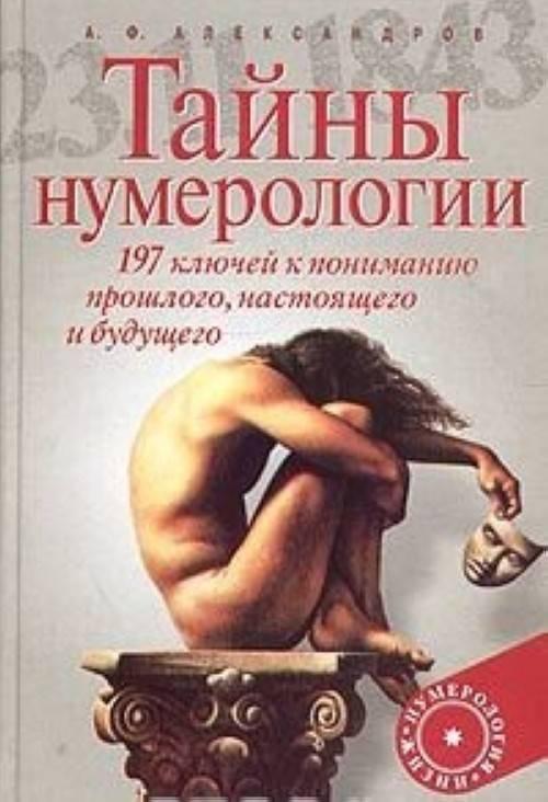 Психоматрица александрова. современная нумерология.