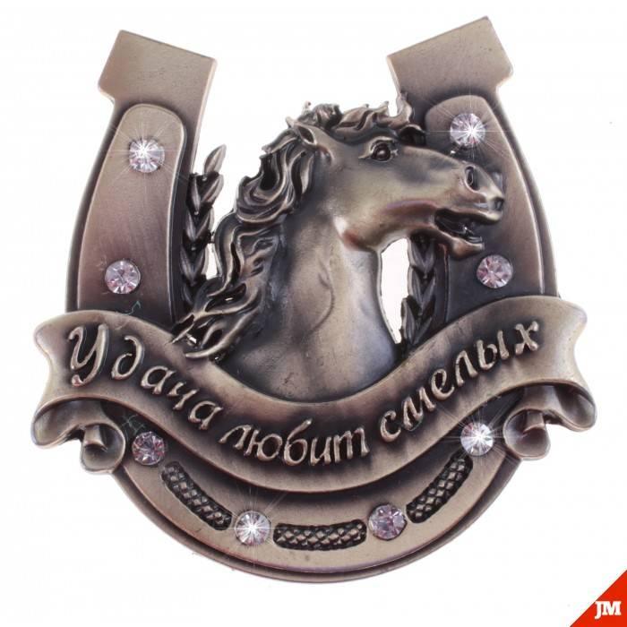 Талисман лошадь наупорное достижение цели