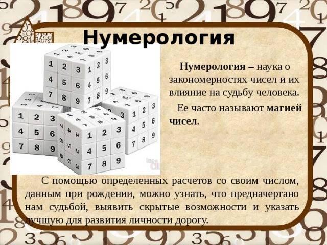 Как узнать счастливое число по дате рождения, его значение в нумерологии ???? нумерология нумерологические гадания