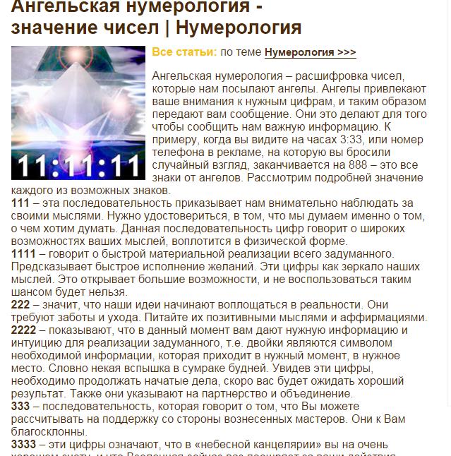 03 30 на часах: значение! ангельская нумерология