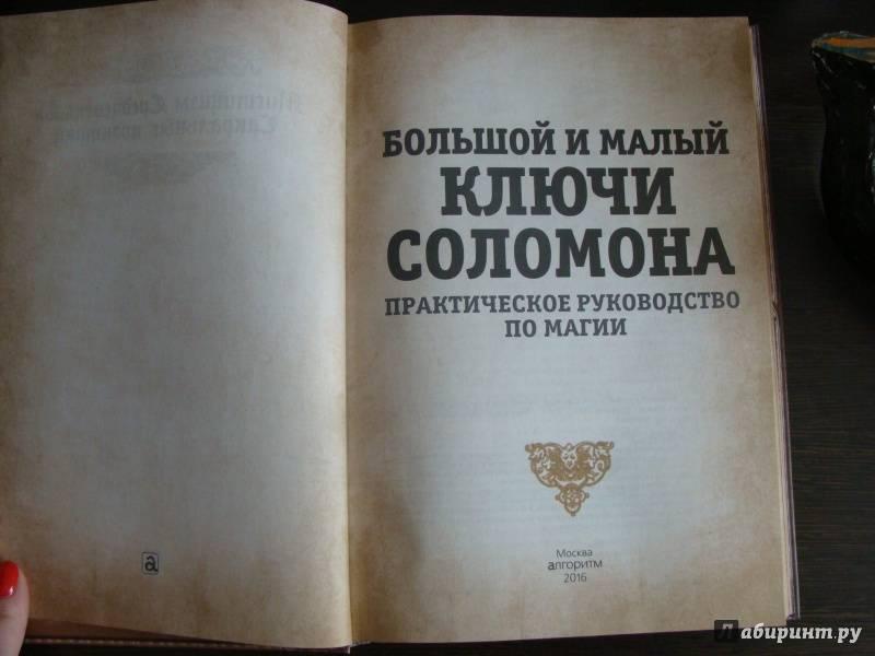 Малый ключ соломона — википедия с видео // wiki 2