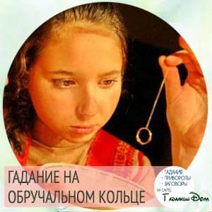 Гадание на пол ребенка: на обручальном кольце с ниткой, по иголке, по животу и внешнему виду матери
