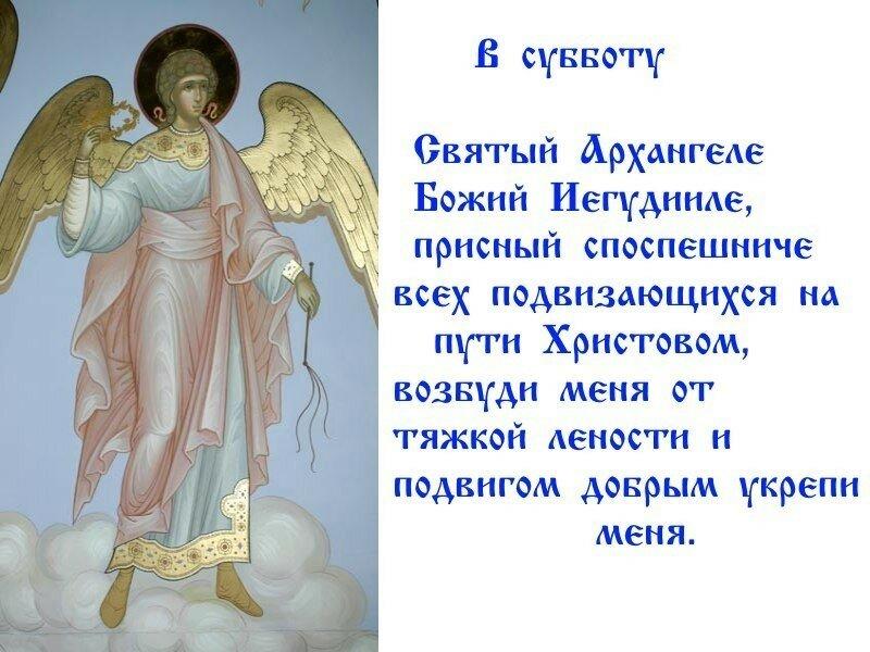 Архангел иегудииле - покровитель служителей божьих