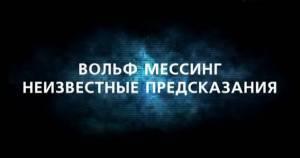 Что мессинг, матрона московская и ванга предсказывали для россии и мира на 2020 год?
