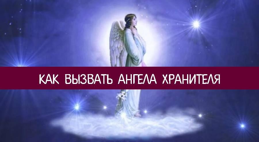 Как вызвать ангела и осуществить желаемое?