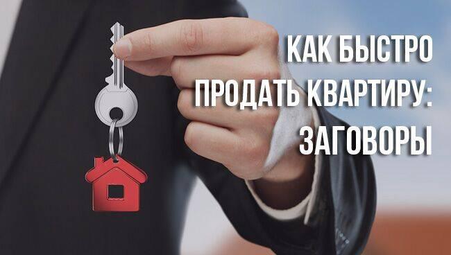 Сильные заговоры на быструю и удачную продажу квартиры