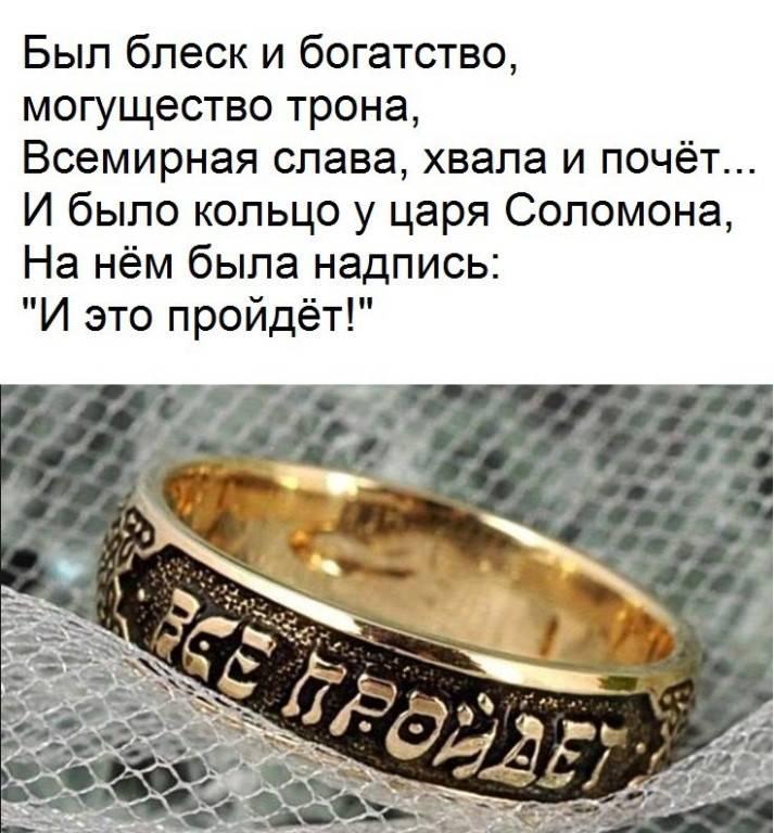 Все пройдет и это тоже: кольцо царя соломона, оригинал
