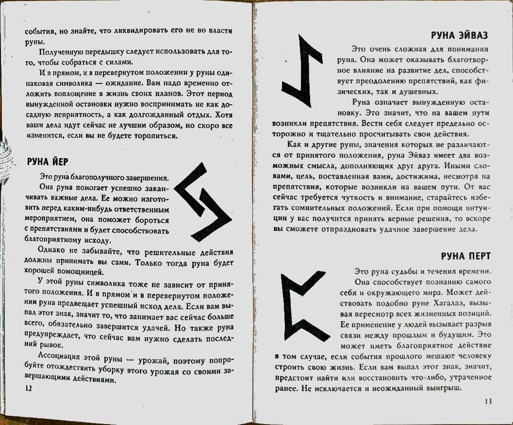 Руна беркана: значение и толкование магического амулета