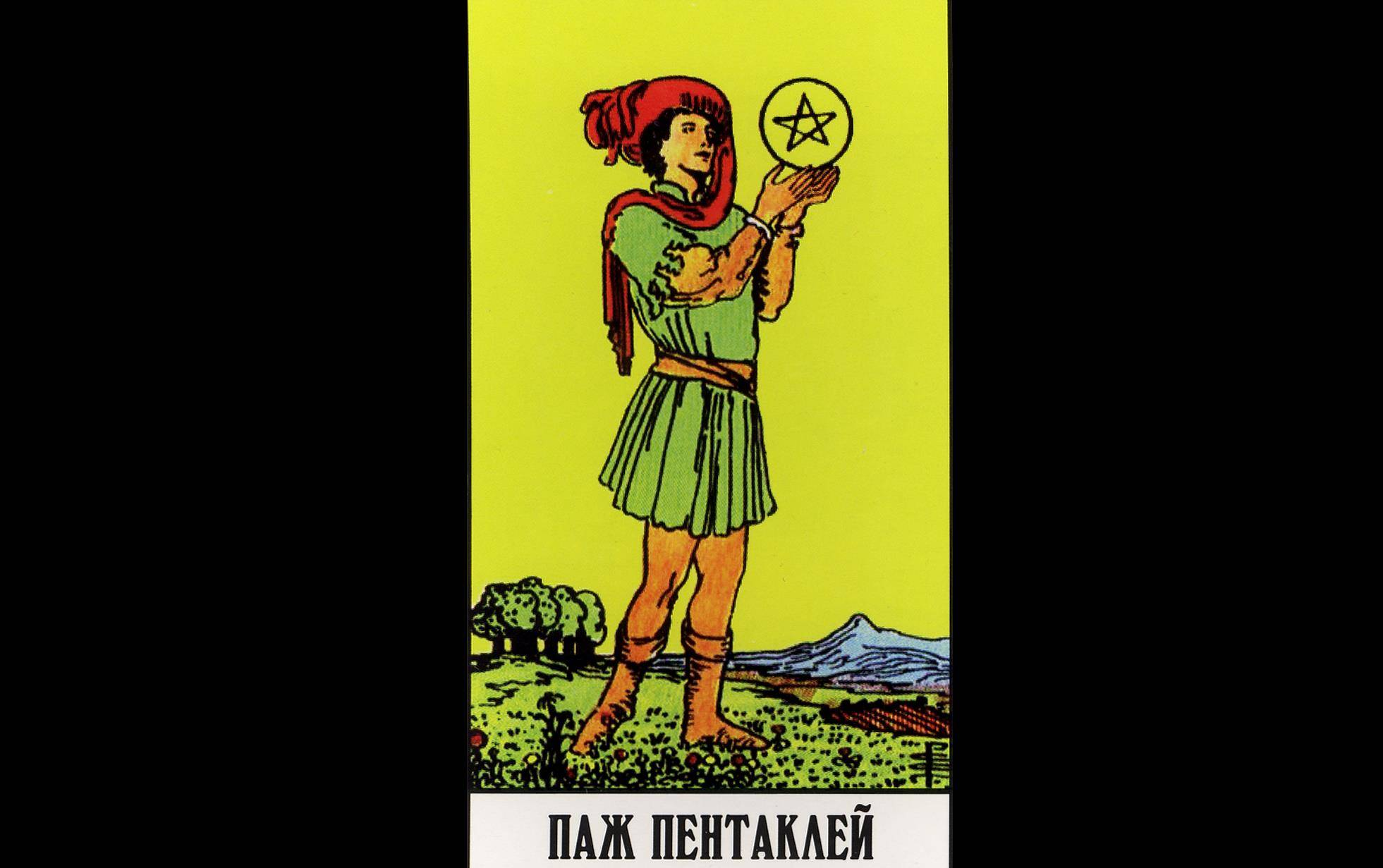 Паж пентаклей (монет): значение карты таро в отношениях и в жизни
