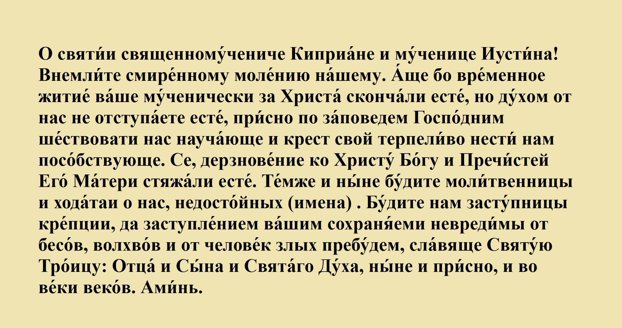 Молитва священномученика киприана отпорчи, черной зависти иколдовства