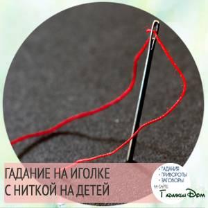 Гадание на иголке с ниткой: на бумаге, ватмане, круге с алфавитом, над ладонью