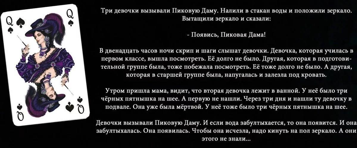 Как вызвать пиковую даму: потусторонняя сущность | potu-storony.ru