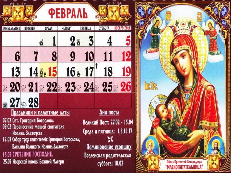 Календарь примет — значения праздничных дней