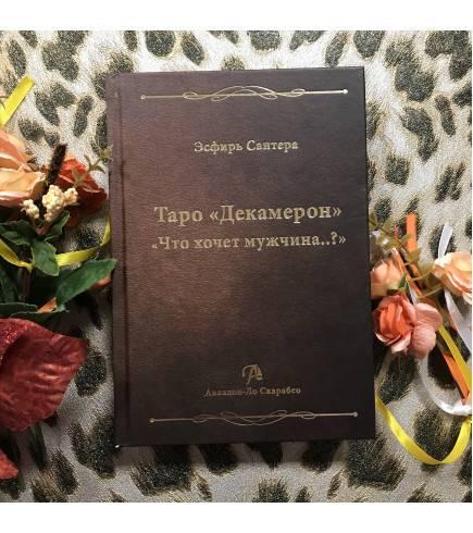 Таро декамерон: значение карт, расклады, толкование, гадание