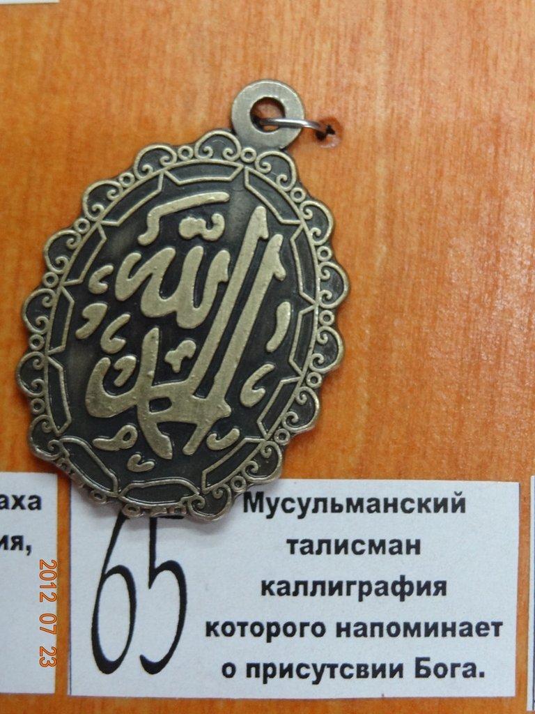 Мусульманские обереги и амулеты. глаз фатимы. оберег хамса. узелковая магия