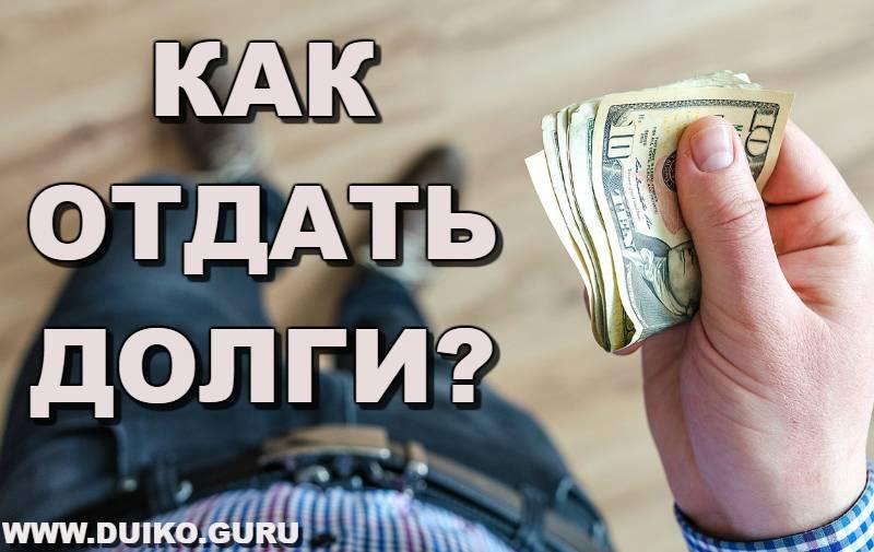Когда нельзя давать деньги в долг, когда можно занимать