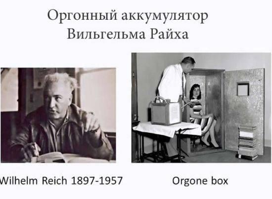 Вильгельм райх: биография, изучение биоэнергетики, комплекс упражнений райха.